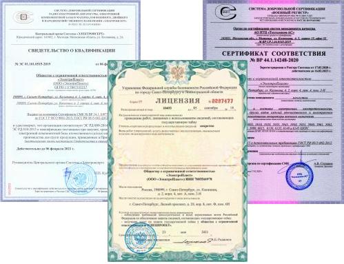 Свидетельство о квалификации ЦОС «ЭЛЕКТРОНСЕРТ», Сертификат соответствия СДС «ВОЕННЫЙ РЕГИСТР», Лицензия ФСБ РФ